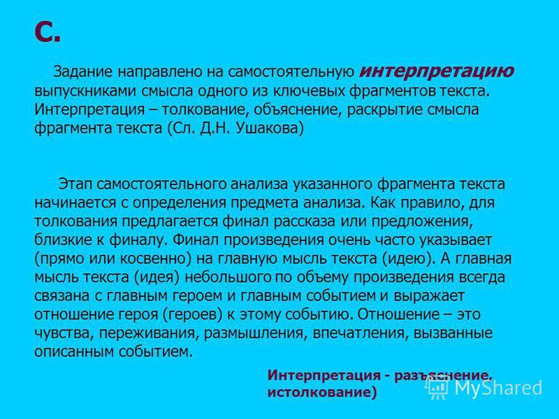 Задание направлено на самостоятельную интерпретацию выпускниками смысла одного из ключевых фрагментов текста. Интерпретация – толкование, объяснение, раскрытие смысла фрагмента текста (Сл. Д.Н. Ушакова) Этап самостоятельного анализа указанного фрагме