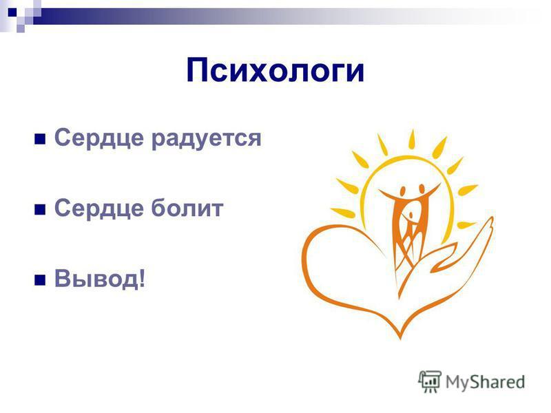 Психологи Сердце радуется Сердце болит Вывод!
