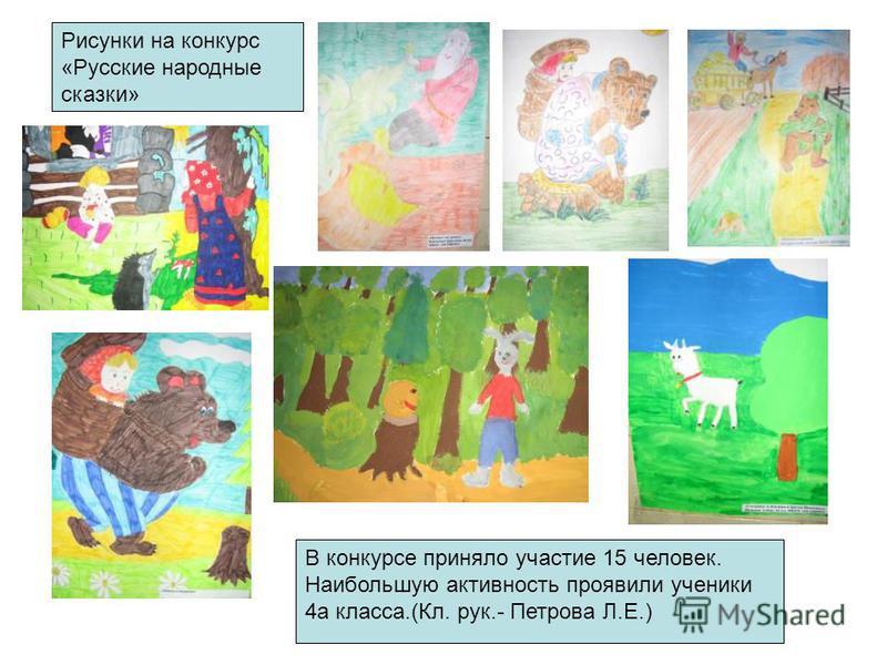 Рисунки на тем народные сказки