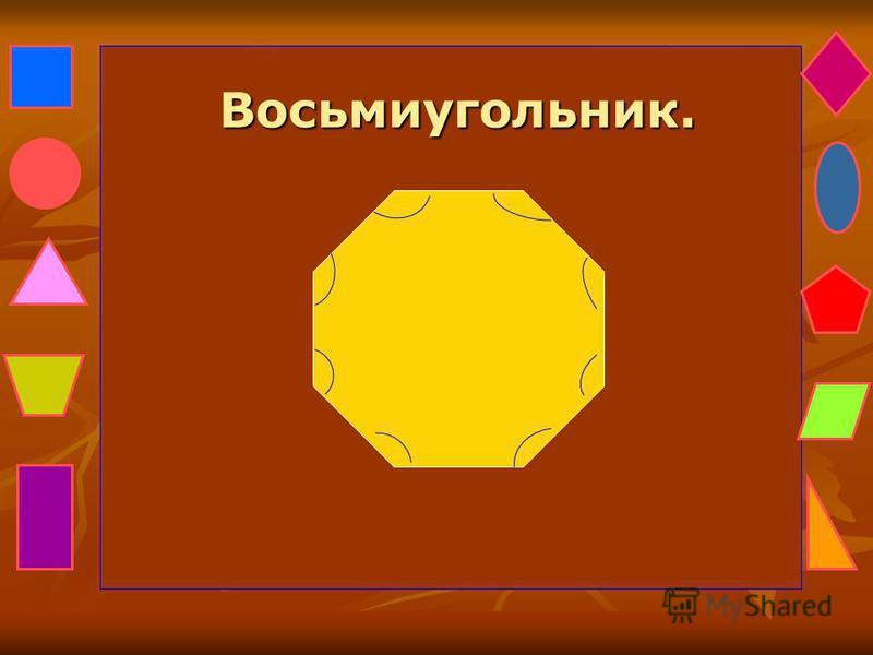 Восьмиугольник.