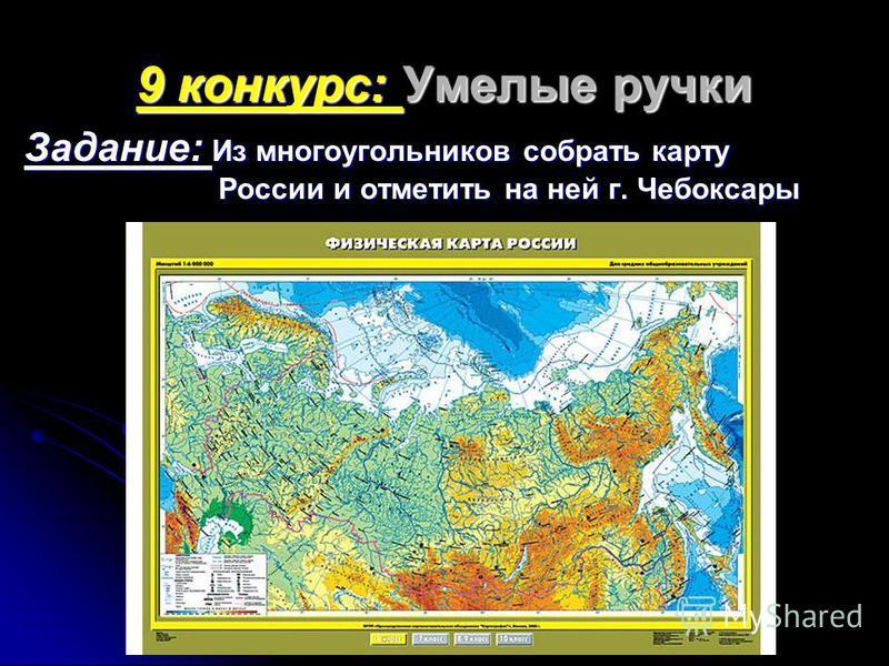 9 конкурс: Умелые ручки Задание: Из многоугольников собрать карту России и отметить на ней г. Чебоксары