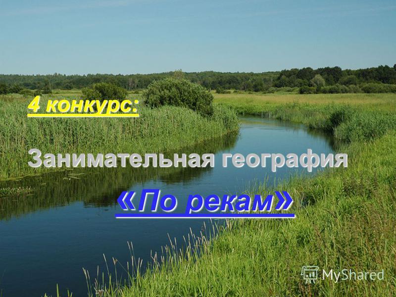 4 конкурс: Занимательная география « По рекам »