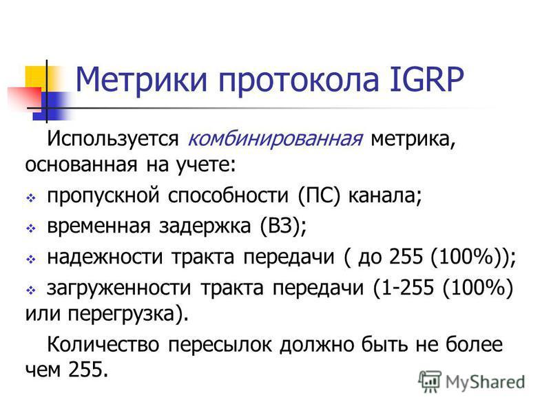Метрики протокола IGRP Используется комбинированная метрика, основанная на учете: пропускной способности (ПС) канала; временная задержка (ВЗ); надежности тракта передачи ( до 255 (100%)); загруженности тракта передачи (1-255 (100%) или перегрузка). К