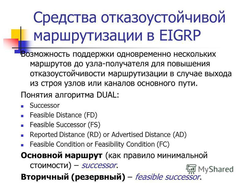 Средства отказоустойчивой маршрутизации в EIGRP Возможность поддержки одновременно нескольких маршрутов до узла-получателя для повышения отказоустойчивости маршрутизации в случае выхода из строя узлов или каналов основного пути. Понятия алгоритма DUA