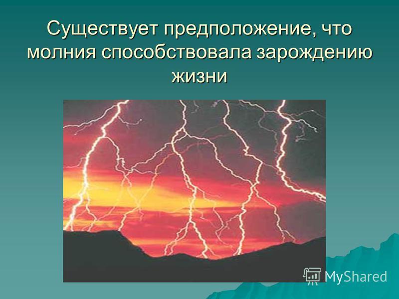 Электростатика в природе