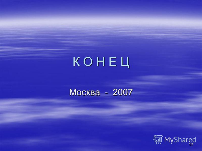 17 К О Н Е Ц Москва - 2007