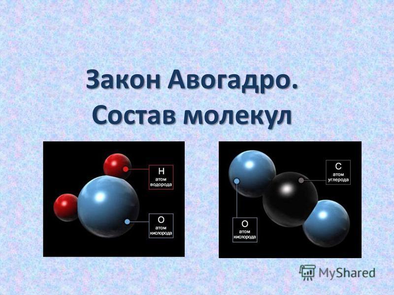 Закон Авогадро. Состав молекул