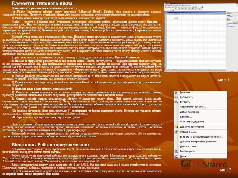 Елементи типового вікна Вікно містить ряд типових елементів (див.мал 1): 1) Рядок заголовка містить назву програми Місrosoft Ехсеl. Крайня ліва кнопка є кнопкою виклику управляючого меню. Праворуч розміщені відповідно кнопка згортання, розгортання/ві