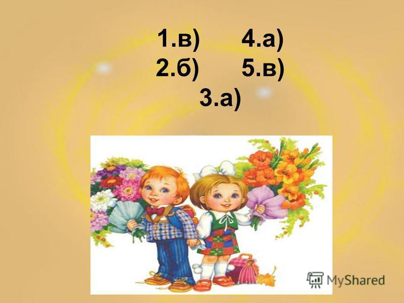 1.в) 4.а) 2.б) 5.в) 3.а)