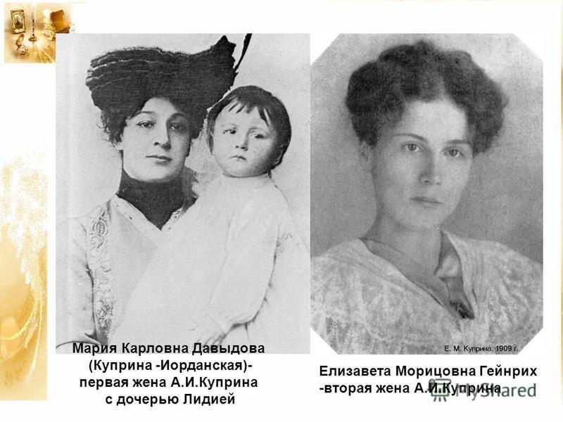 Мария Карловна Давыдова (Куприна -Иорданская)- первая жена А.И.Куприна с дочерью Лидией Елизавета Морицовна Гейнрих -вторая жена А.И.Куприна
