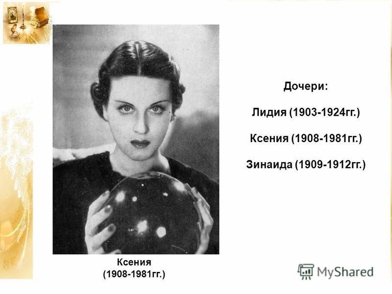 Ксения (1908-1981 гг.) Дочери: Лидия (1903-1924 гг.) Ксения (1908-1981 гг.) Зинаида (1909-1912 гг.)