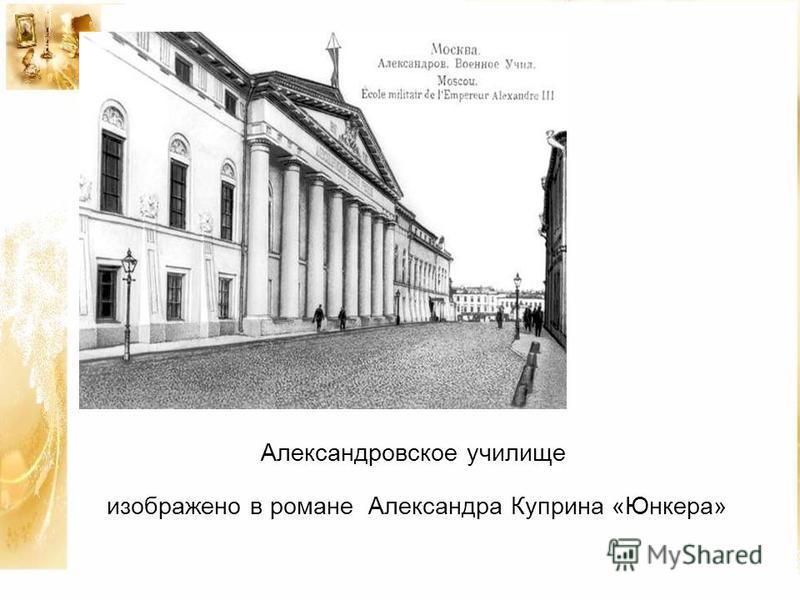Александровское училище изображено в романе Александра Куприна «Юнкера»