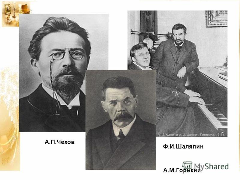 А.П.Чехов А.М.Горький Ф.И.Шаляпин