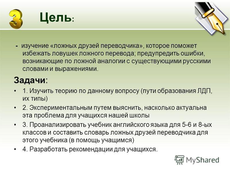 Цель : - изучение «ложных друзей переводчика», которое поможет избежать ловушек ложного перевода; предупредить ошибки, возникающие по ложной аналогии с существующими русскими словами и выражениями. Задачи: 1. Изучить теорию по данному вопросу (пути о