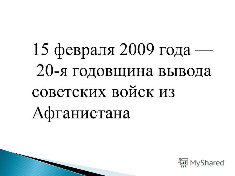 15 февраля 2009 года 20-я годовщина вывода советских войск из Афганистана