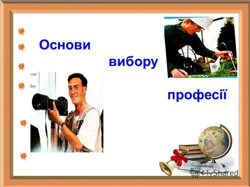 Основи вибору професії