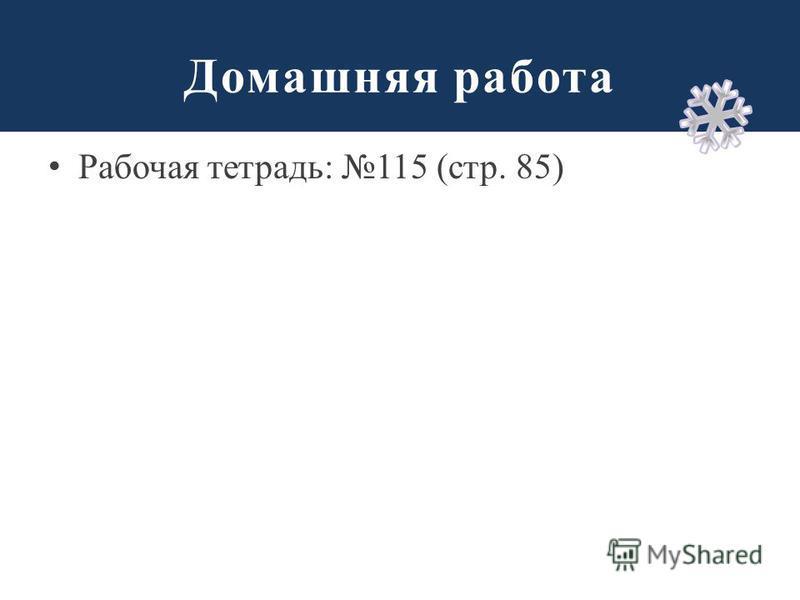 Домашняя работа Рабочая тетрадь: 115 (стр. 85)
