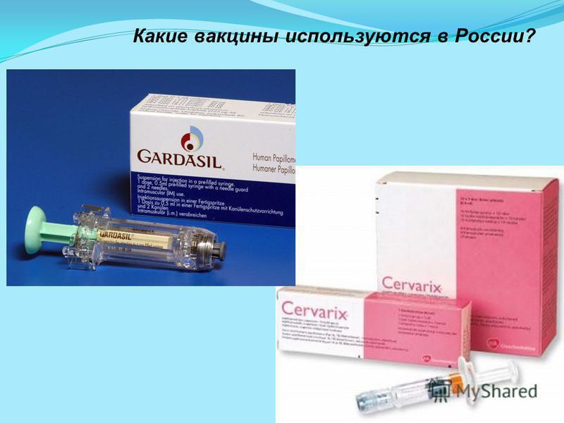Какие вакцины используются в России?
