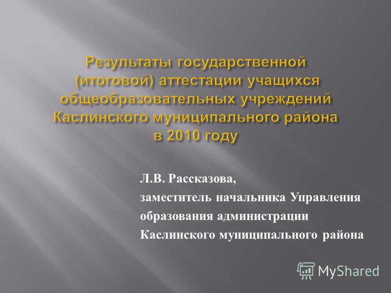 Л. В. Рассказова, заместитель начальника Управления образования администрации Каслинского муниципального района