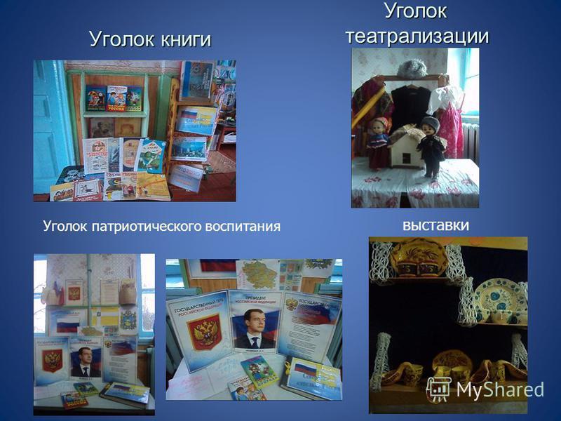Уголок книги Уголок театрализации Уголок патриотического воспитания выставки