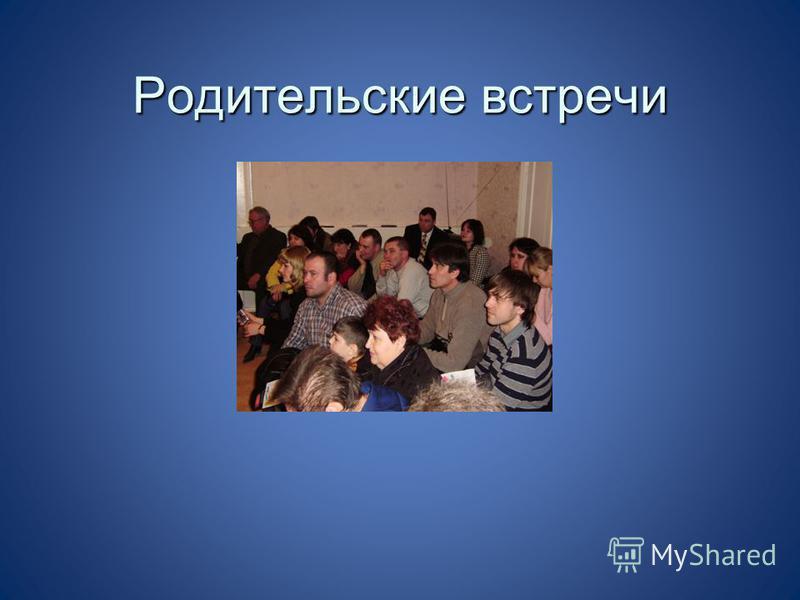 Родительские встречи