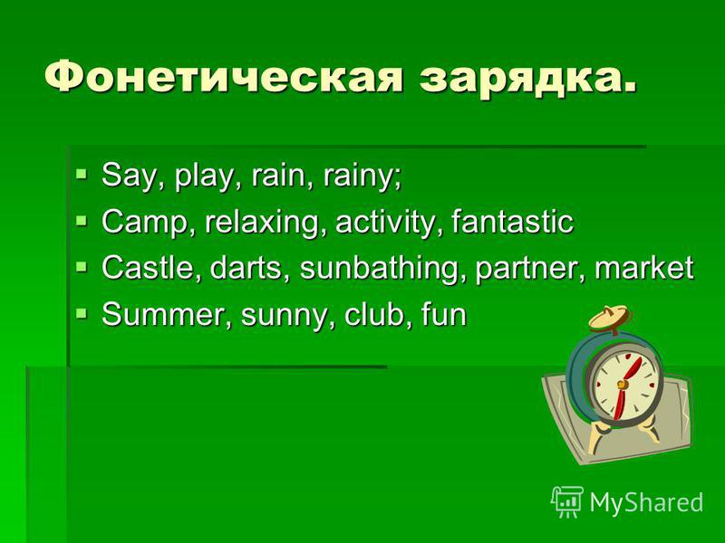 Фонетическая зарядка. Say, play, rain, rainy; Camp, relaxing, activity, fantastic Castle, darts, sunbathing, partner, market Summer, sunny, club, fun