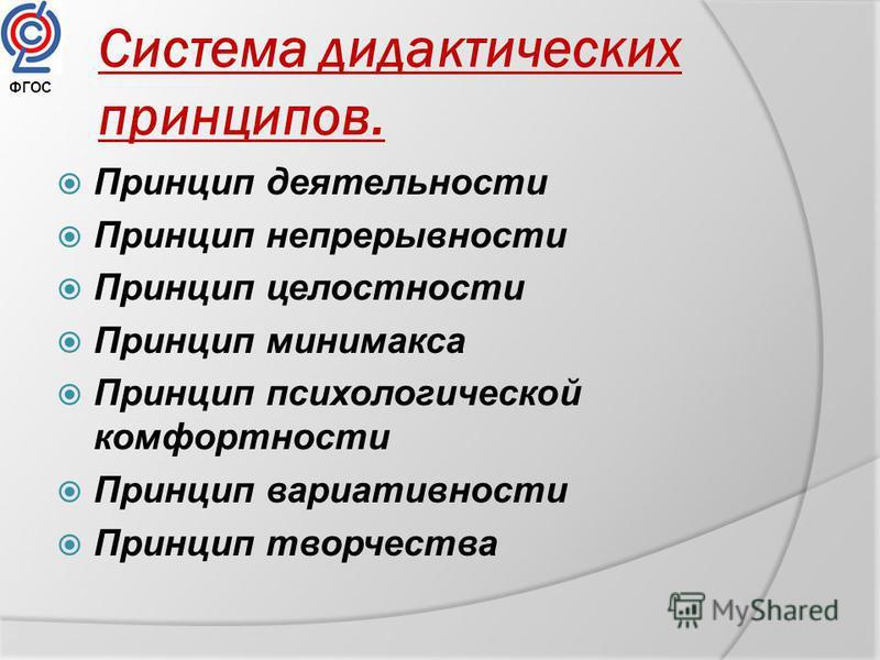 Система дидактических принципов. Принцип деятельности Принцип непрерывности Принцип целостности Принцип минимакса Принцип психологической комфортности Принцип вариативности Принцип творчества ФГОС