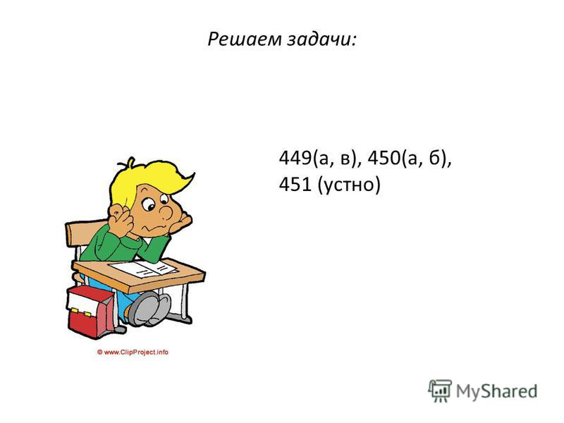 Решаем задачи: 449(а, в), 450(а, б), 451 (устно)