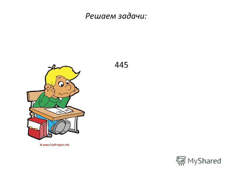 Решаем задачи: 445