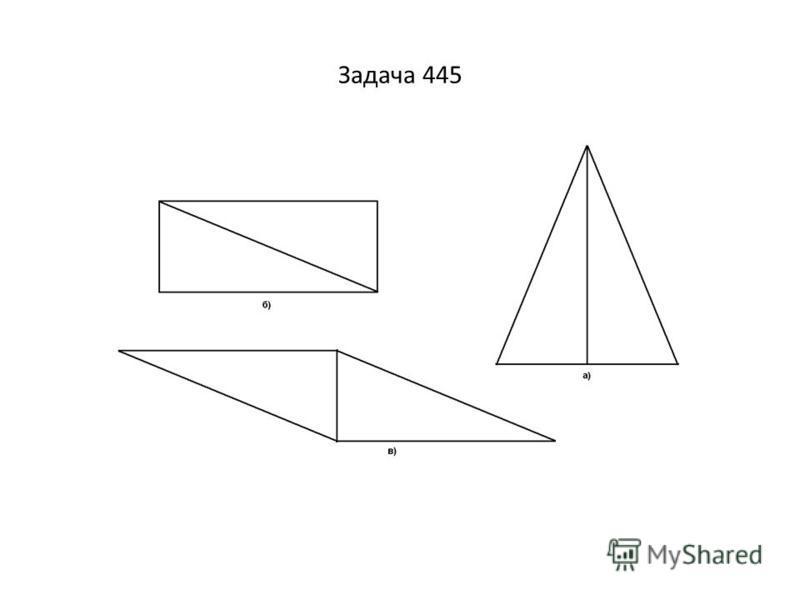 Задача 445