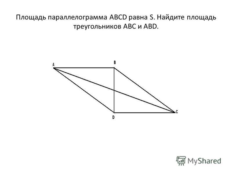Площадь параллелограмма ABCD равна S. Найдите площадь треугольников ABC и ABD.