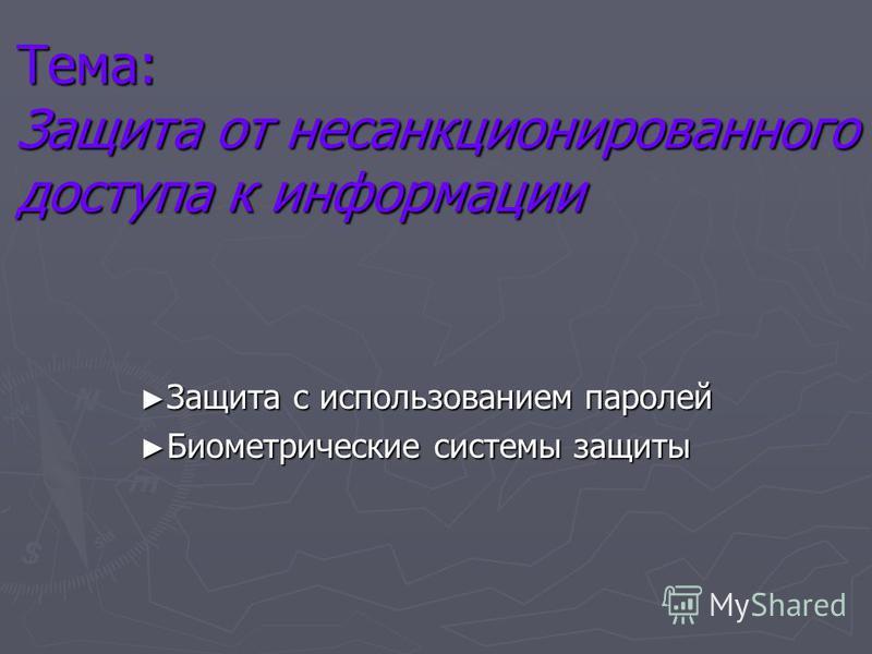 Тема: Защита от несанкционированного доступа к информации Защита с использованием паролей Защита с использованием паролей Биометрические системы защиты Биометрические системы защиты