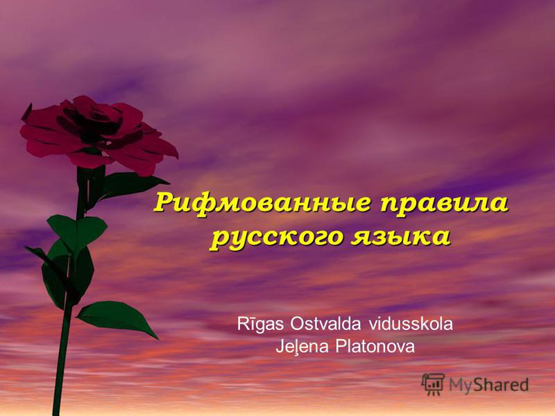 Рифмованные правила русского языка Rīgas Ostvalda vidusskola Jeļena Platonova
