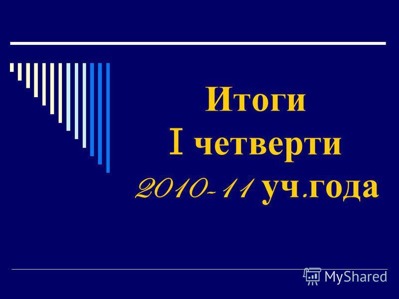 Итоги I четверти 2010-11 уч. года