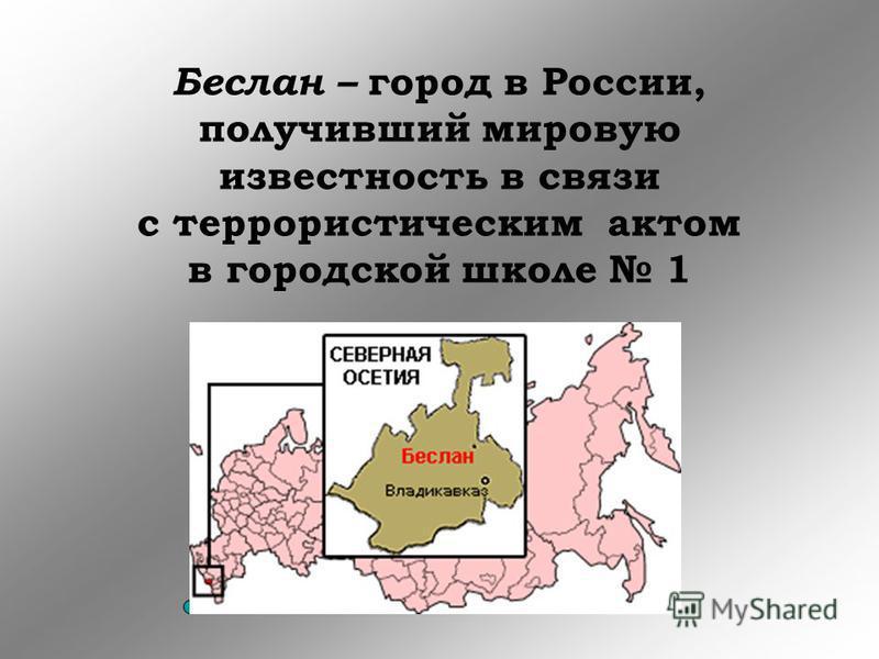 Беслан – город в России, получивший мировую известность в связи с террористическим актом в городской школе 1