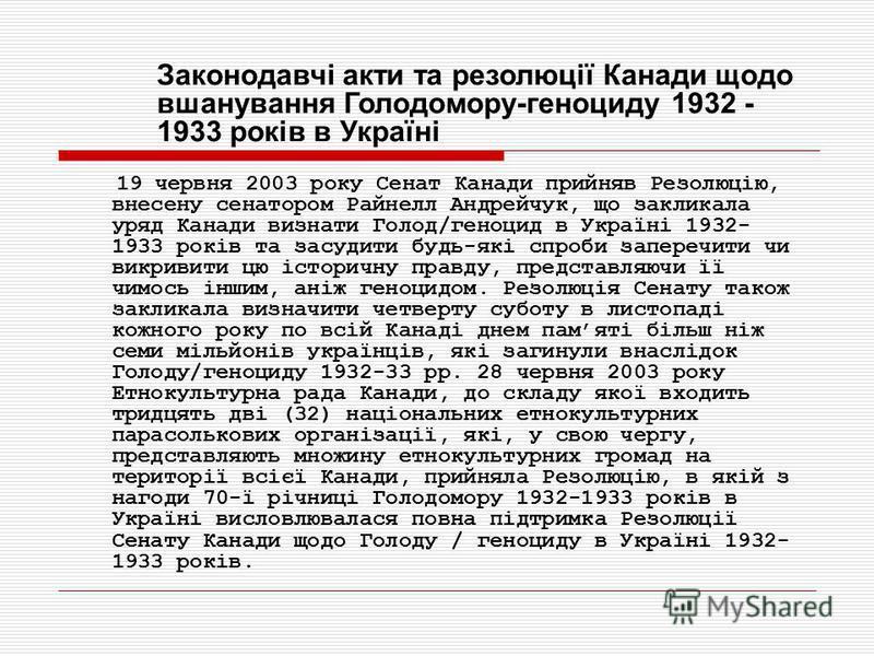 19 червня 2003 року Сенат Канади прийняв Резолюцію, внесену сенатором Райнелл Андрейчук, що закликала уряд Канади визнати Голод/геноцид в Україні 1932- 1933 років та засудити будь-які спроби заперечити чи викривити цю історичну правду, представляючи