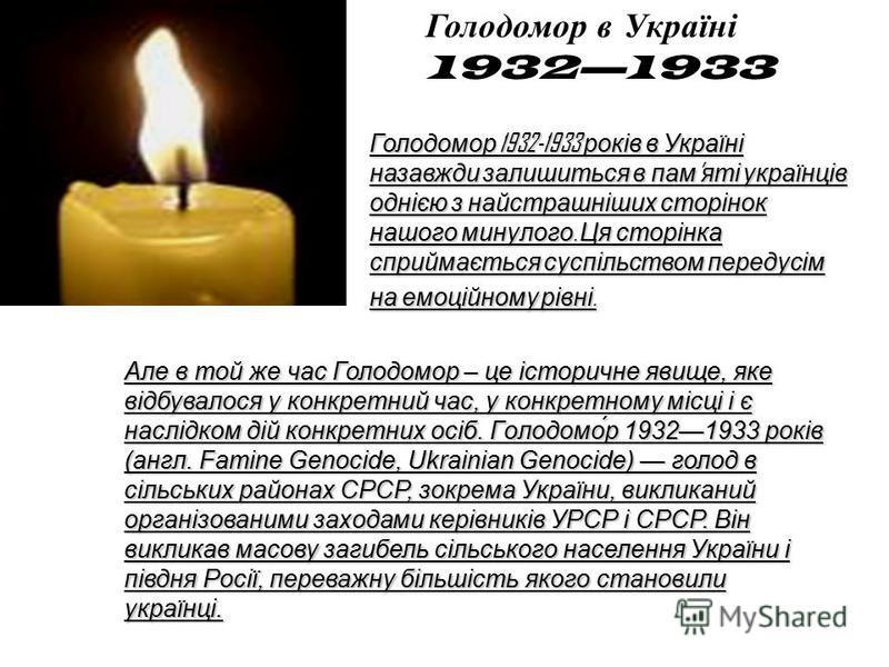 Голодомор 1932-1933 років в Україні назавжди залишиться в пам яті українців однією з найстрашніших сторінок нашого минулого. Ця сторінка сприймається суспільством передусім на емоційному рівні. Голодомор в Україні 19321933 Але в той же час Голодомор