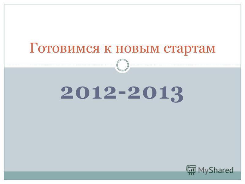 2012-2013 Готовимся к новым стартам