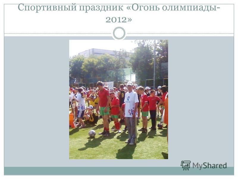 Спортивный праздник «Огонь олимпиады- 2012»