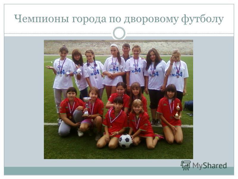 Чемпионы города по дворовому футболу
