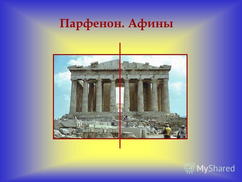 Парфенон. Афины