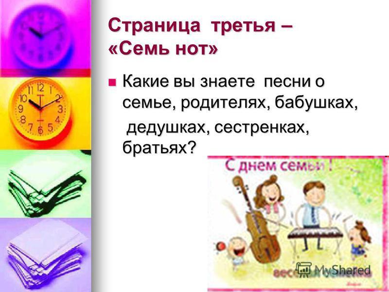 Страница третья – «Семь нот» Какие вы знаете песни о семье, родителях, бабушках, Какие вы знаете песни о семье, родителях, бабушках, дедушках, сестренках, братьях? дедушках, сестренках, братьях?