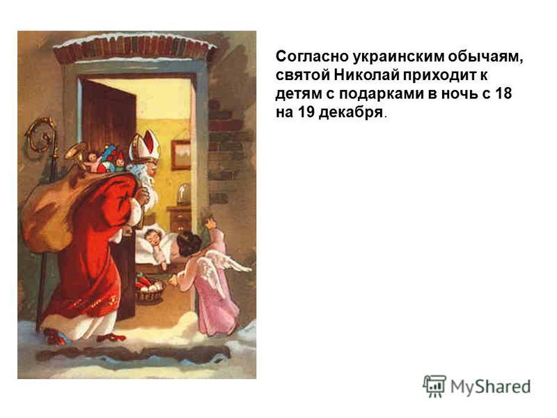 Память о нём Православная Церковь чтит два раза в году: 19(6) декабря - Николай зимний и 22(9) мая - Николай вешний. Н.Рерих. Святой Никола