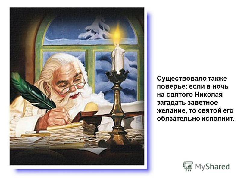В Западной Украине для подарков святого Николая ставили на подоконнике башмачки, дети на востоке страны обычно искали подарки под подушками.