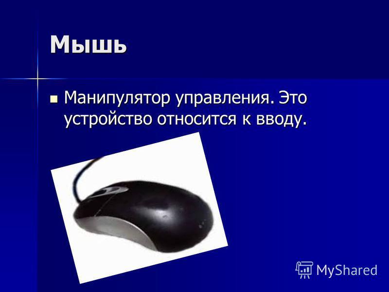 Дисковод Дисковод служит для считывания информации с диска. Дисковод служит для считывания информации с диска.