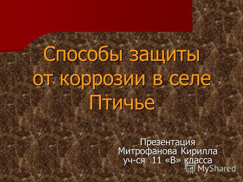 Презентация Митрофанова Кирилла уч-ся 11 «В» класса Способы защиты от коррозии в селе Птичье