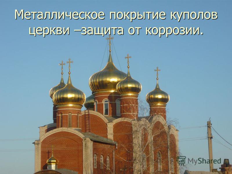 Металлическое покрытие куполов церкви –защита от коррозии.