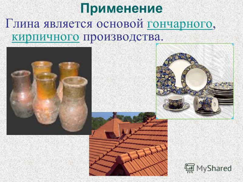 Применение Глина является основой гончарного, кирпичного производства.гончарного кирпичного