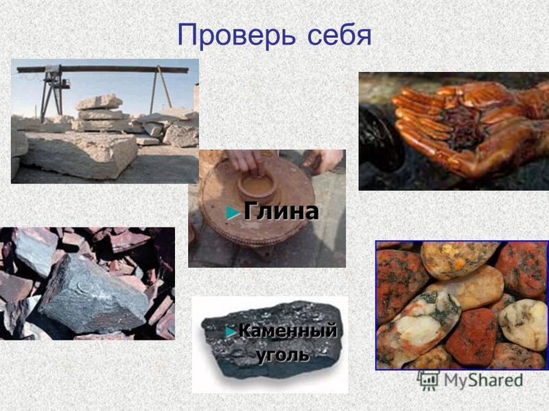 Проверь себя Известняк Известняк Нефть Нефть Железная Железная руда руда Гранит Гранит Каменный Каменный уголь уголь Глина Глина
