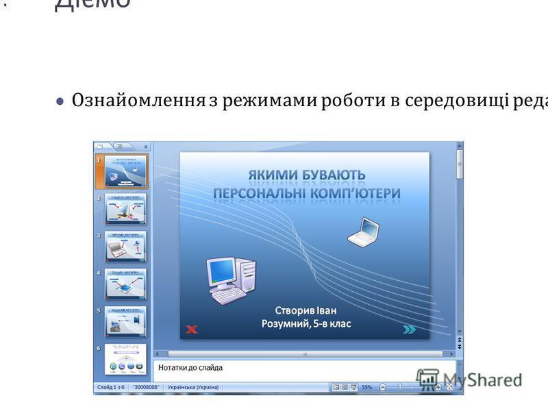 Діємо Ознайомлення з режимами роботи в середовищі редактора презентацій